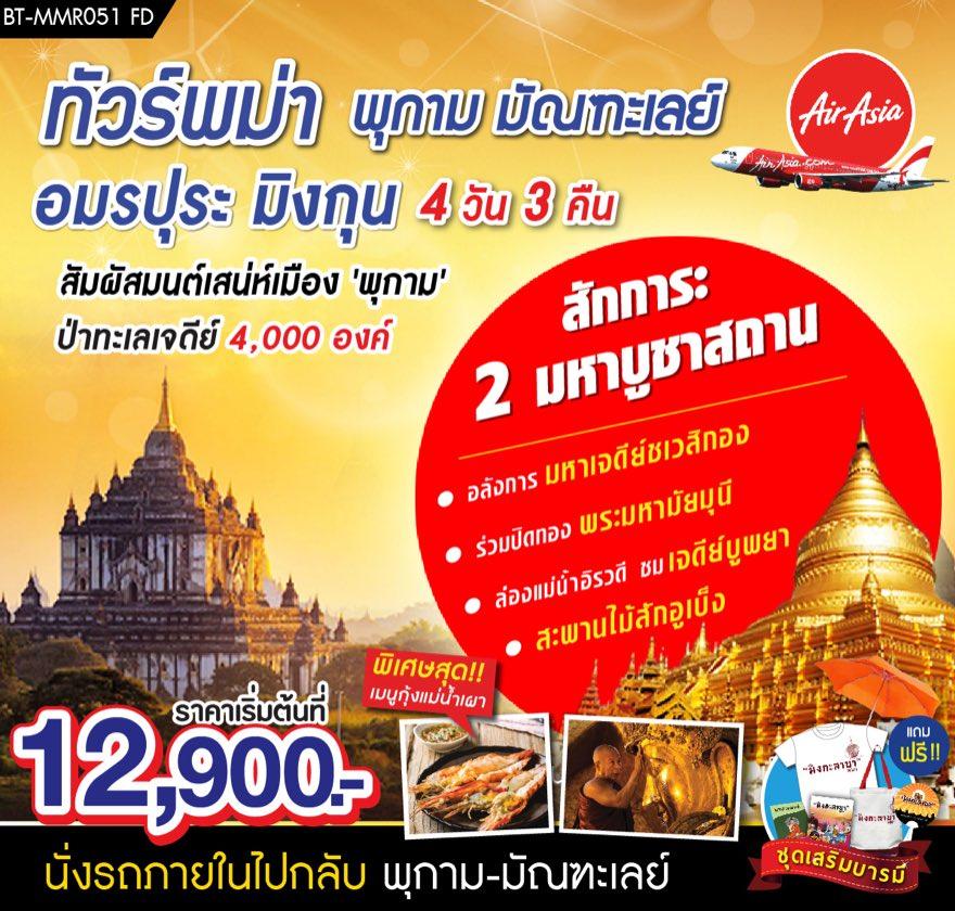 ทัวร์พม่า พุกาม มัณฑะเลย์ ล่องเรืองชมเมืองมิงกุน อมรปุระ  สะพานไม้อูเบ็ง 4 วัน 3 คืน โดยสายการบิน Air Asia (FD)