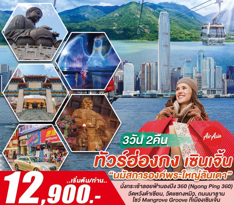 ทัวร์ฮ่องกง ลันเตา เซินเจิ้น 3 วัน 2 คืน โดยสายการบินแอร์เอเซีย (FD)