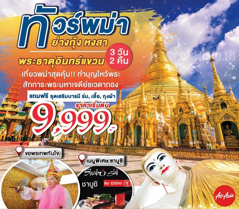 ทัวร์พม่า SUPER PRO ย่างกุ้ง อินทร์แขวน หงสาวดี 3 วัน 2 คืน โดยสายการบิน Air Asia (FD)