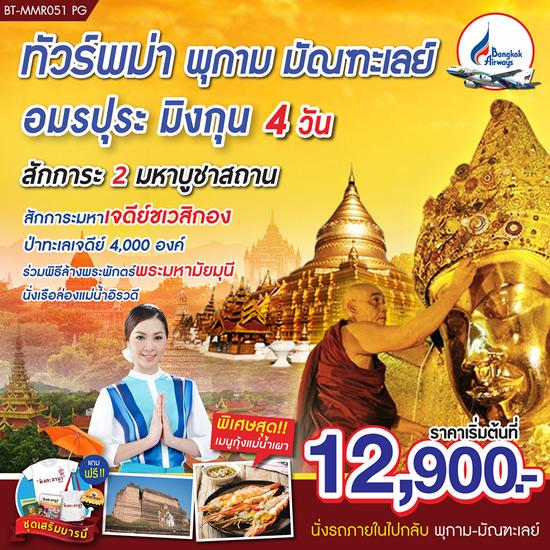 ทัวร์พม่า พุกาม มัณฑะเลย์ พระเจดีย์ชเวสิกอง วัดมหากันดายงค์ ทะเลเจดีย์ 4 วัน 3 คืน โดยสายการบิน Bangkok Airways (PG)