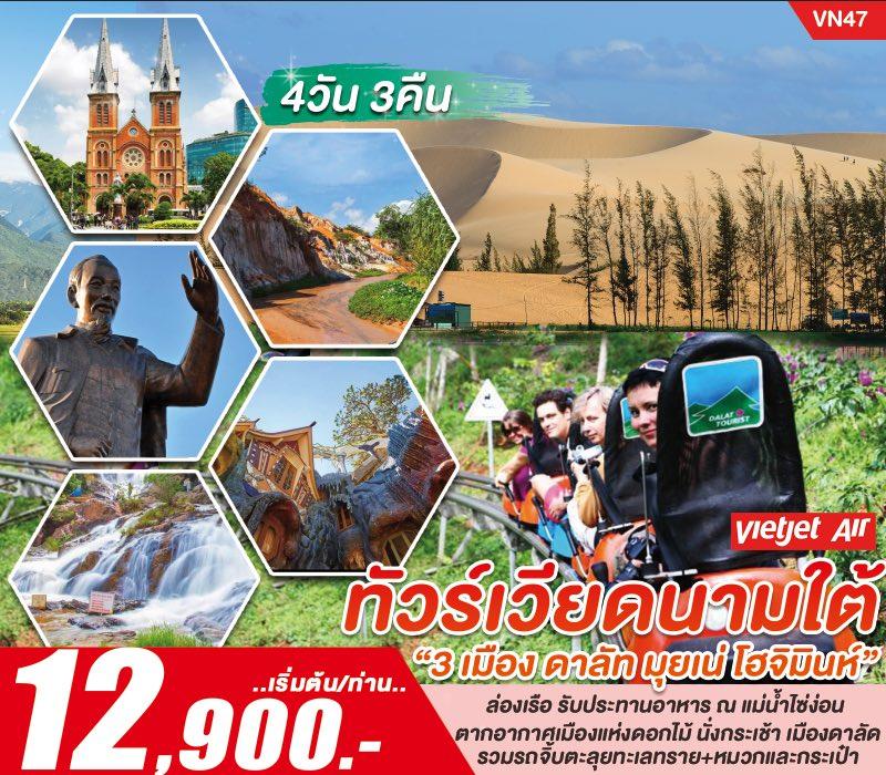 ทัวร์เวียดนามใต้ สัมผัสเมืองดาลัทแสนโรแมนติค มุยเน่ โฮจิมินห์ 4 วัน 3 คืน โดยสายการบิน Viet Jet Air (VZ)
