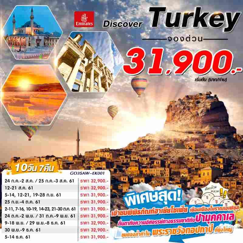 ทัวร์ตุรกี อิสตันบูล เมืองโบราณเอเฟซุส ขึ้นบอลลูนชมภูมิทัศน์คัปปาโดเกีย 10 วัน 7 คืน โดยสายการบินเอมิเรตส์ (EK)