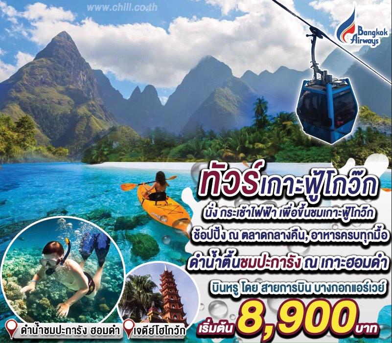 ทัวร์เวียดนามใต้ เกาะฟู้โกว๊ก 3 วัน 2 คืน โดยสายการบินบางกอกแอร์เวย์ (PG)