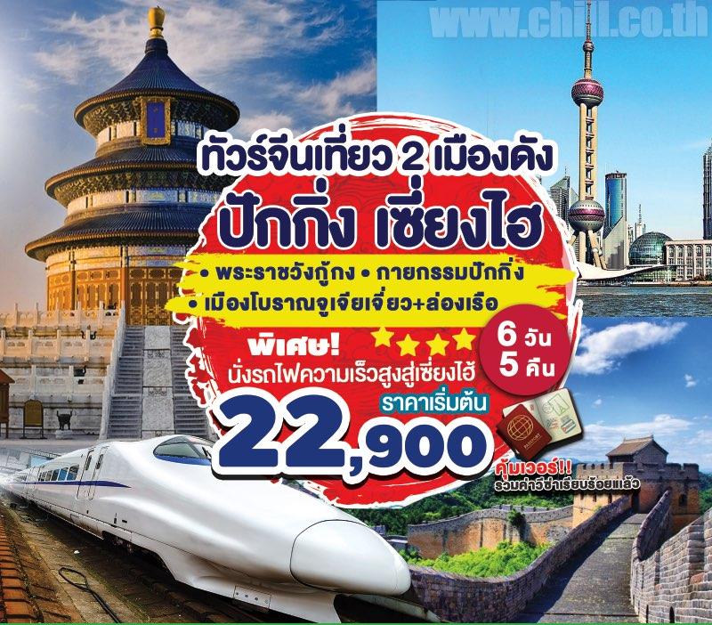 ทัวร์จีนปักกิ่ง-เซี่ยงไฮ้ ปักกิ่ง เซี่ยงไฮ้ รถไฟความเร็วสูง 6 วัน 5 คืน โดยสายการบินไทย (TG)