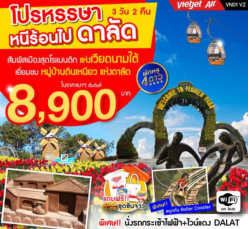 ทัวร์เวียดนามใต้ ดาลัท น้ำตกดาลันตา หมู่บ้านดินเหนียว พักดี 4  ดาว 3 วัน 2 คืน โดยสายการบิน Viet Jet Air (VZ)