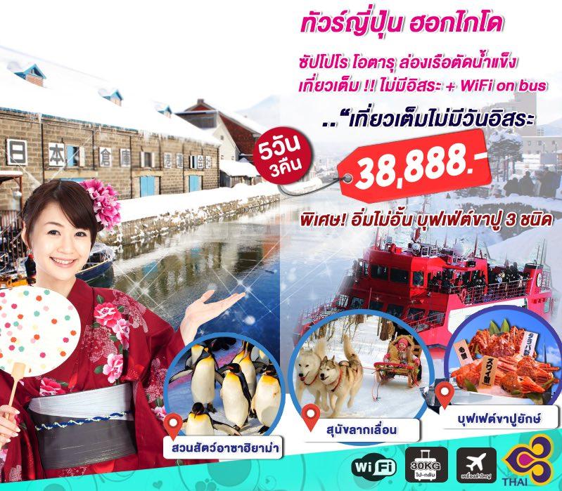 ทัวร์ญี่ปุ่น ฮอกไกโด ล่องเรือตัดน้ำแข็ง มอนเบทสึ สวนสัตว์อะซาฮิยาม่า อิสระเล่นสกี เมืองโอตารุ 5 วัน 3 คืน โดยสายการบินไทย (TG)