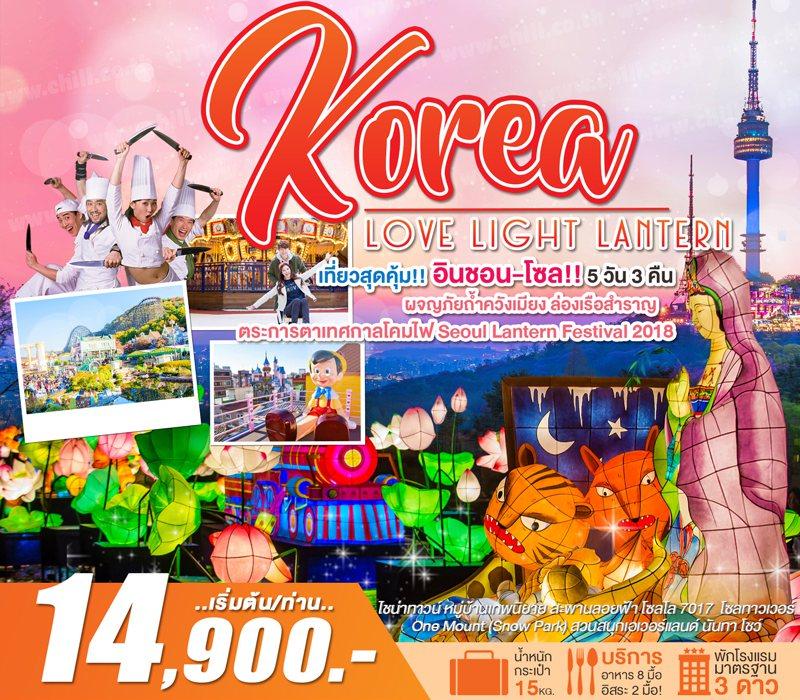 ทัวร์เกาหลี อินชอน-โซล ผจญภัยถ้ำควังเมียง ล่องเรือสำราญ ตระการตาเทศกาลโคมไฟ Seoul Lantern Festival 2018 สนุกสนานกับประสบการณ์พิเศษ! นันทา โชว์ 5 วัน 3 คืน โดยสายการบิน ZE, TW, LJ, 7C
