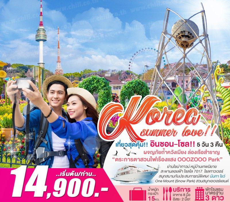 ทัวร์เกาหลี เที่ยวเมืองอินชอน เยือนกรุงโซล ผจญภัยถ้ำควังเมียง ล่องเรือสำราญ เพลิดเพลินสวนสวย OOOZOOO Garden 5 วัน 3 คืน โดยสายการบิน ZE, TW, LJ, 7C