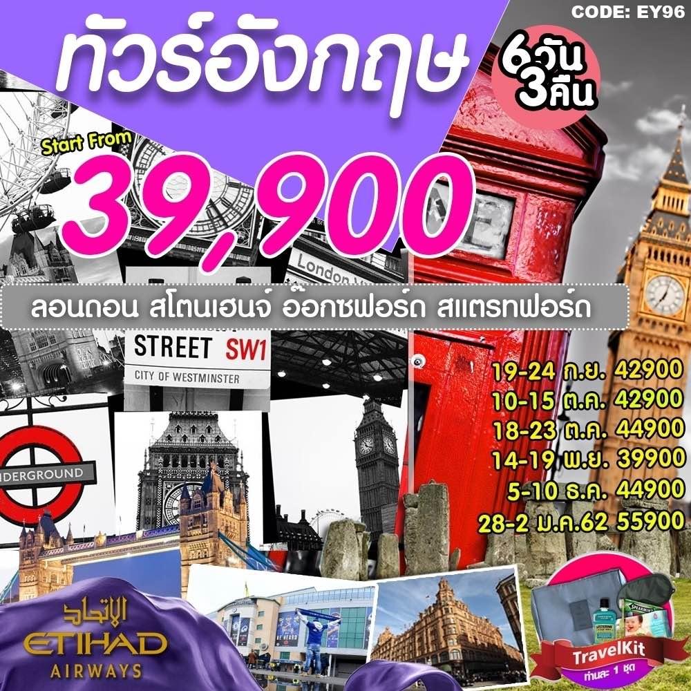 ทัวร์อังกฤษ ลอนดอน วิหารเวสต์มินสเตอร์ อ๊อกซฟอร์ด สโตนเฮนจ์ 6 วัน 3 คืน โดยสายการบิน Etihad Airways (EY)