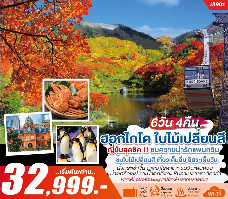 ทัวร์ญี่ปุ่น ฮอกไกโดฤดูใบไม้เปลี่ยนสี นั่งกระเช้าขึ้น ภูเขาคุโรดาเกะ ชมนกแพนกวินแสนน่ารัก  6 วัน 4 คืน โดยสายการบินไทยแอร์เอเชียเอ๊กซ์