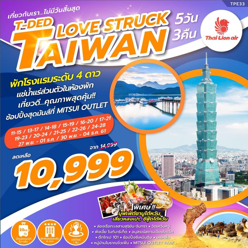 ทัวร์ไต้หวัน ไทเป ไทจง เหย่หลิ่ว จิ่วเฟิ่น ล่องทะเลสาบสุริยันจันทรา เที่ยวดีคุณภาพคุ้ม 5 วัน 3 คืน โดยสายการบินไทยไลอ้อนแอร์