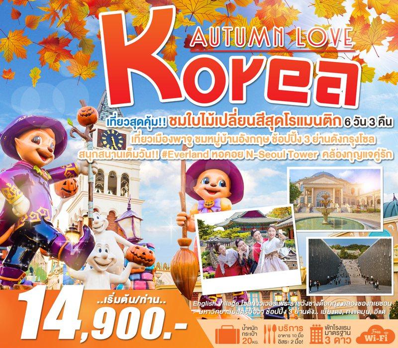 ทัวร์เกาหลี เที่ยวคุ้มสุดฟิน!! Autumn Love เที่ยวเมืองพาจู ชมหมู่บ้านอังกฤษ เยือนกรุงโซล สัมผัสฤดูใบไม้เปลี่ยนสีสุดโรแมนติก ช้อปปิ้ง 3 ย่านดัง 6 วัน 3 คืน โดยสายการบิน Air Asia X (XJ)
