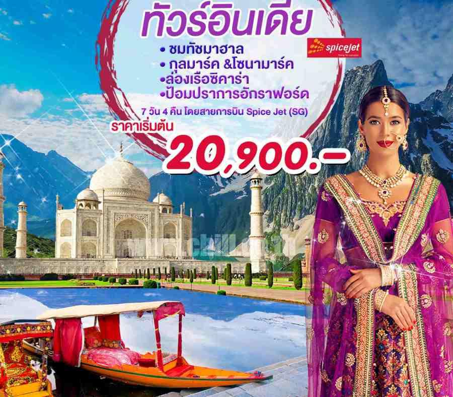 ทัวร์อินเดีย แคชเมียร์ ล่องเรือซิคาร่า ทัชมาฮาล 7 วัน 4 คืน โดยสายการบิน Spice Jet (SG)