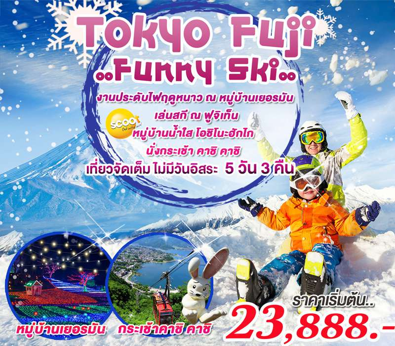 ทัวร์ญี่ปุ่น โตเกียว เล่นสกีฟูจิเท็น หมู่บ้านน้ำใส วัดอาซากุสะ ช้อปปิ้ง 3 ย่านดัง 5 วัน 3 คืน โดยสายการบิน Scoot (TR)