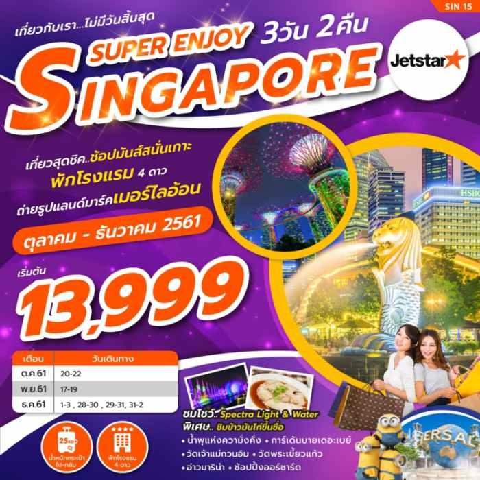 ทัวร์สิงคโปร์  ชมน้ำพุแห่งความมั่งคั่ง ถ่ายรูปคู่แลนด์มาร์คเมอร์ไลอ้อน สนุกสุดมันส์ที่ Universal Studio of Singapore 3 วัน 2 คืน โดยสายการบิน Jetstar