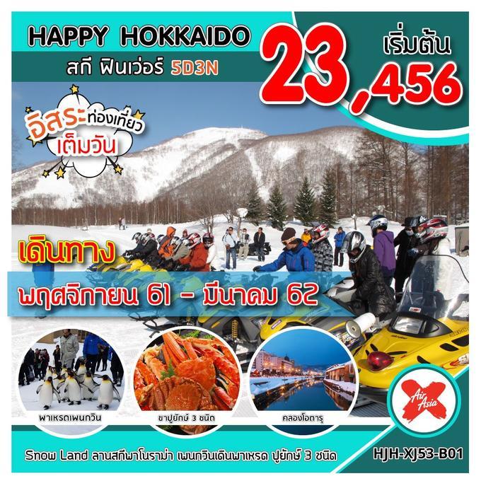 ทัวร์ญี่ปุ่น ฮอกไกโด ซัปโปโร โอตารุ สกีหิมะสุดฟิน 5 วัน 3 คืน โดยสายการบิน Air Asia X