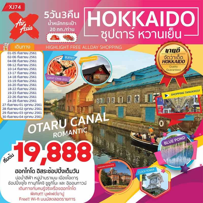 ทัวร์ญี่ปุ่น ฮอกไกโด โอตารุ บ่อน้ำสีฟ้า หมู่บ้านราเมน อิสระช้อปปิ้งเต็มวัน 5 วัน 3 คืน โดยสายการบิน Air Asia X