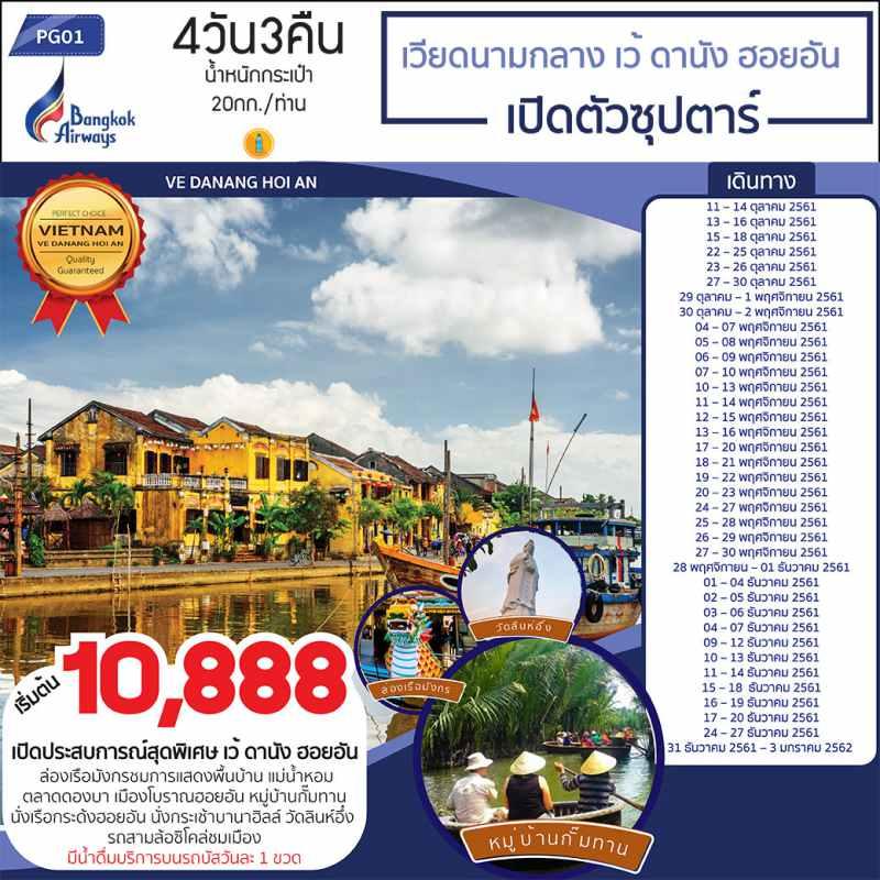 ทัวร์เวียดนามกลาง เว้ ดานัง ฮอยอัน ล่องเรือมังกร นั่งกระเช้าสู่บานาฮิลล์ 4 วัน 3 คืน โดยสายการบิน Bangkok Airway