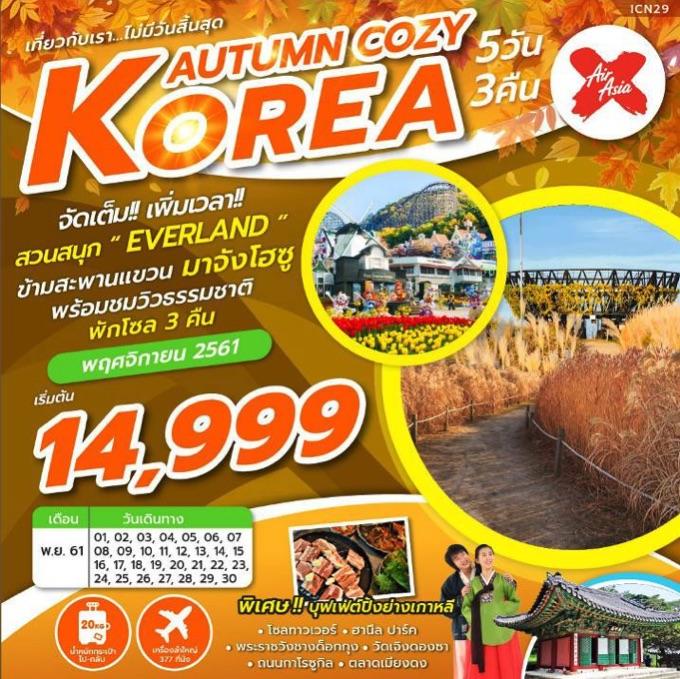ทัวร์เกาหลี โซล พาจู สวนสนุกเอเวอร์แลนด์ แลนด์มาร์คใหม่สะพานแขวนมาจังโฮซู ช้อปปิ้งเมียงดง 5 วัน 3 คืน สายการบิน AIR ASIA X