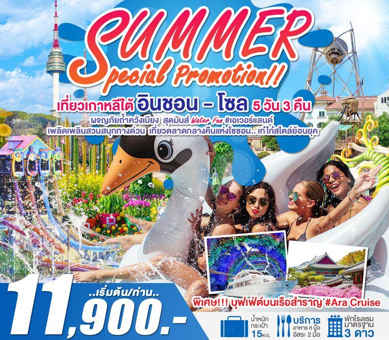 ทัวร์เกาหลี Summer Special Promotion!! อินชอน-โซล ผจญภัยถ้ำควังเมียง สุดมันส์ Water Fun เอเวอร์แลนด์ เพลิดเพลินสวนสนุกทางด่วน OOOZOOO Park 5 วัน 3 คืน  โดยสายการบิน ZE, TW, LJ, 7C