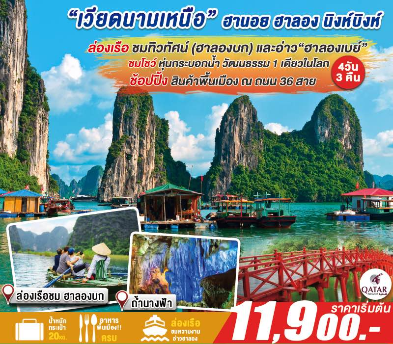 เวียดนามเหนือ ฮานอย ฮาลอง นิงห์บิงห์ 4วัน 3คืน โดยสายการบิน กาตาร์แอร์เวย์ส (QR)