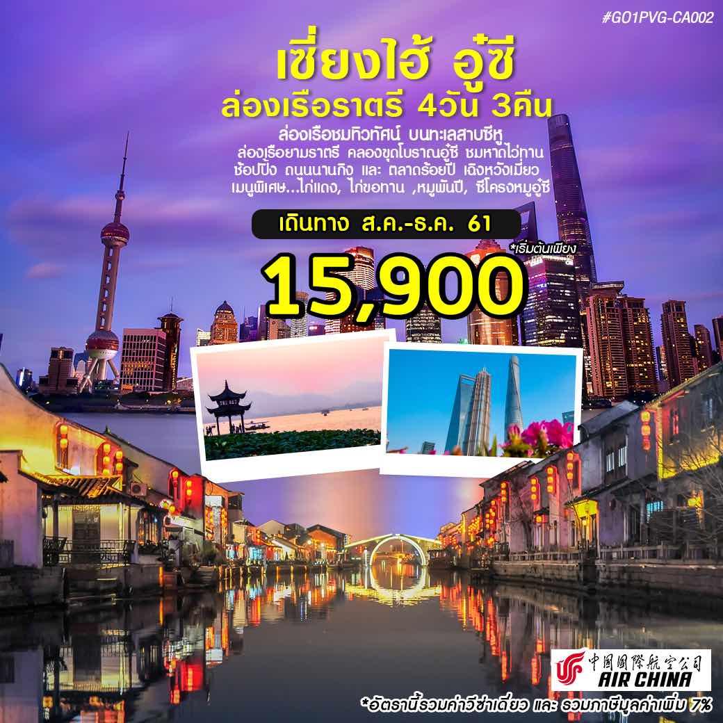 ทัวร์จีน  เซี่ยงไฮ้ อู๋ซี ล่องเรือราตรี 4 วัน 3 คืน โดยสายการบิน แอร์ไชน่า (CA)