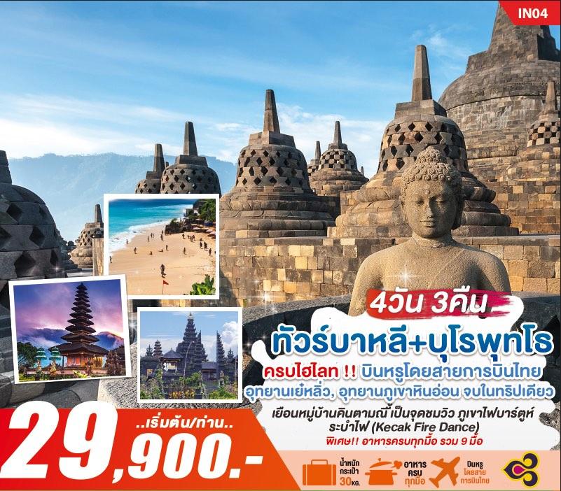 ทัวร์อินโดนีเซีย มหัศจรรย์ AEC บาหลี+มรดกโลกบุโรพุทโธ 4 วัน 3 คืน โดยสายการบินไทย