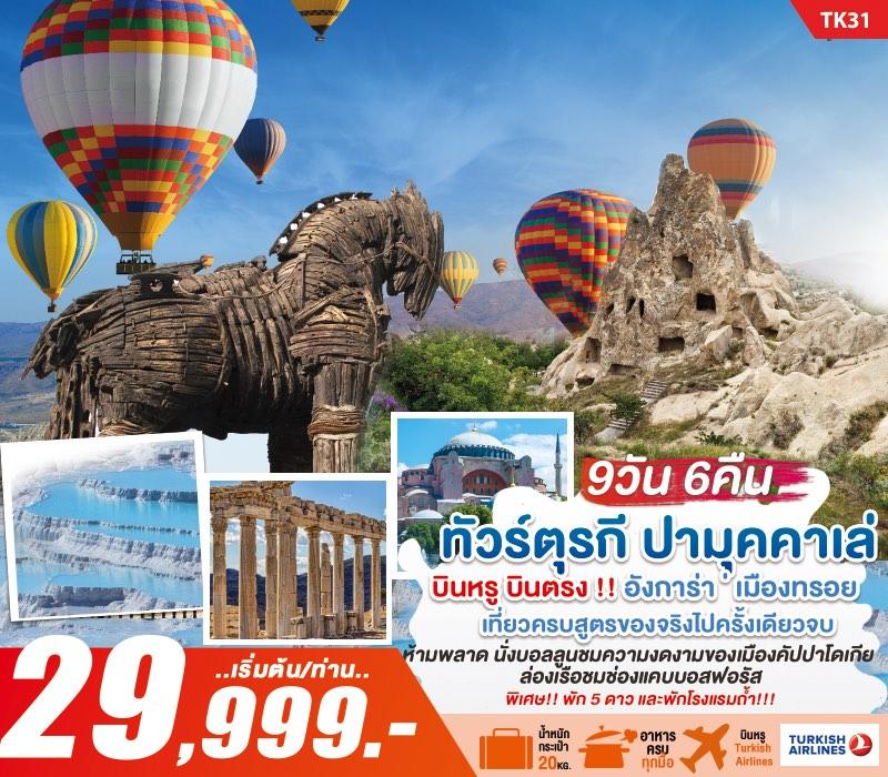 ทัวร์ตุรกี อังการ่า ปามุคคาเล่ เมืองทรอย บินตรง 9 วัน 6 คืน โดยสายการบิน Turkish Airlines