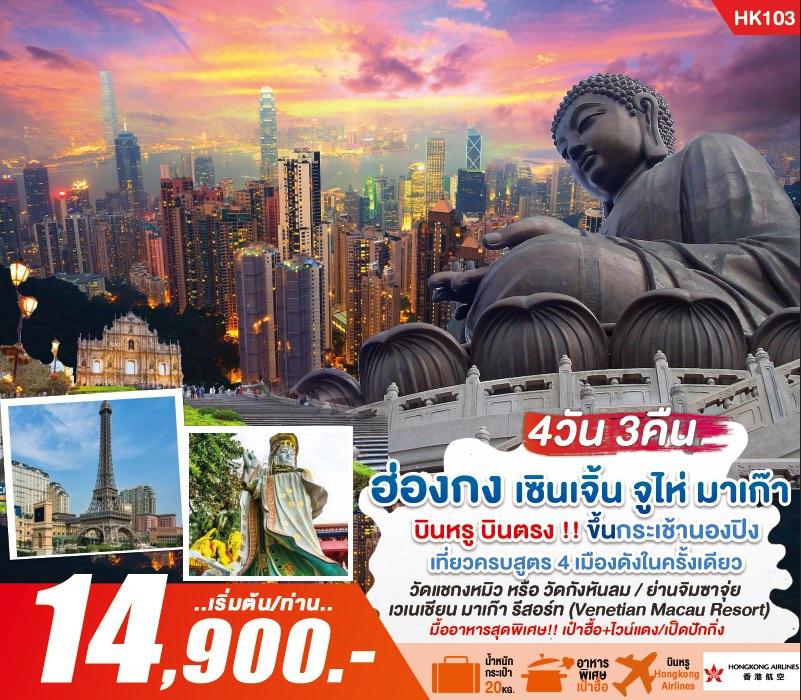 ทัวร์ฮ่องกง ลันเตา กระเช้านองปิง เซินเจิ้น จูไห่ มาเก๊า 4 วัน 3 คืน โดยสายการบิน ฮ่องกง