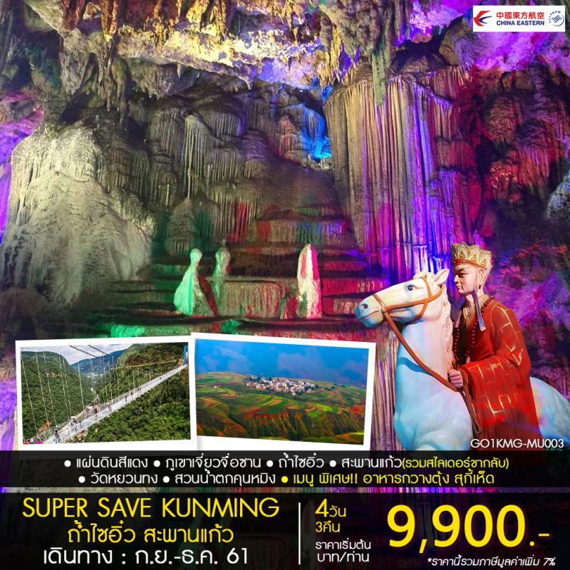 ทัวร์จีน คุนหมิง ถ้ำไซอิ๋ว สะพานแก้ว  4 วัน 3 คืน โดยสายการบินไช่น่าอีสเทิร์น (MU)