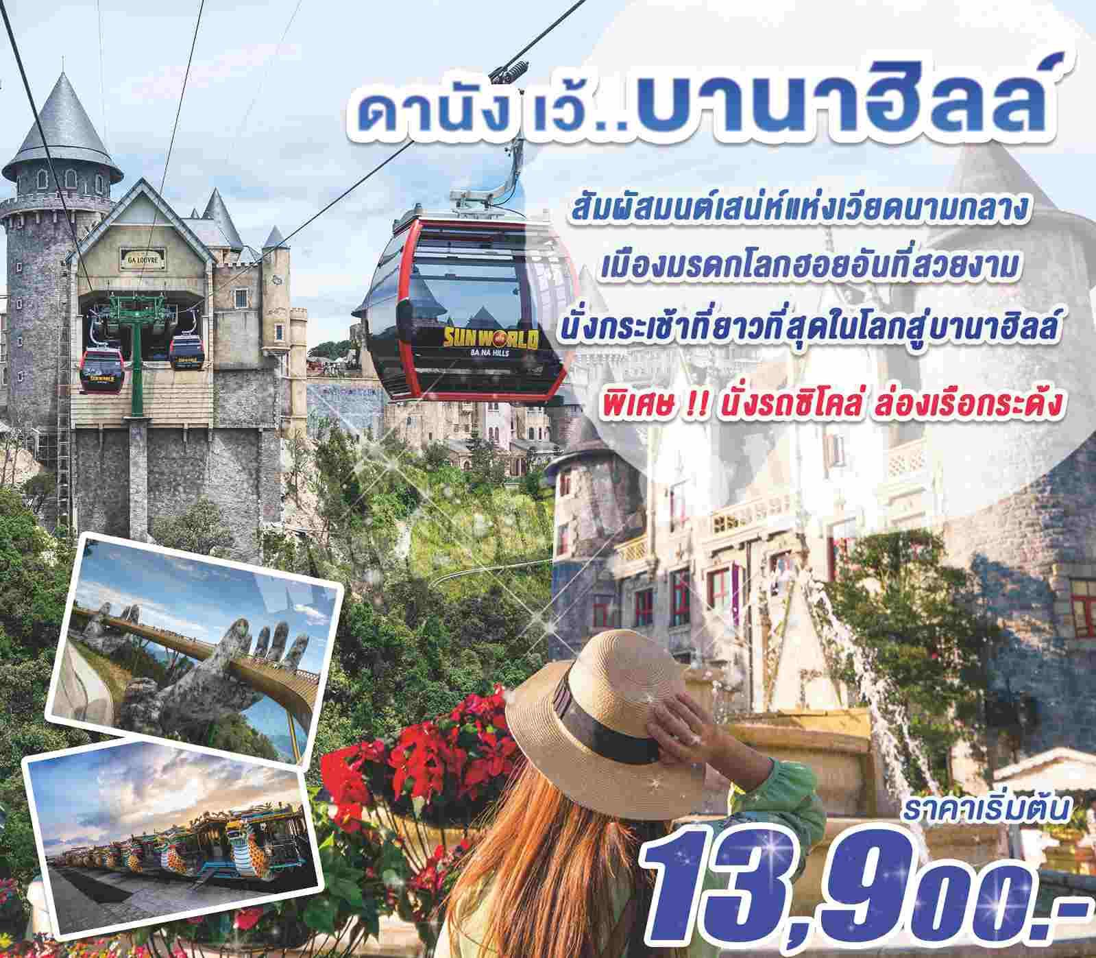 ทัวร์เวียดนามกลาง เว้ ดานัง บานาฮิลล์ สะพานGolden Bridge นั่งรถซิโคล่ ล่องเรือกระด้ง 4 วัน 3 คืน โดยสายการบิน Thai Air Asia (FD)