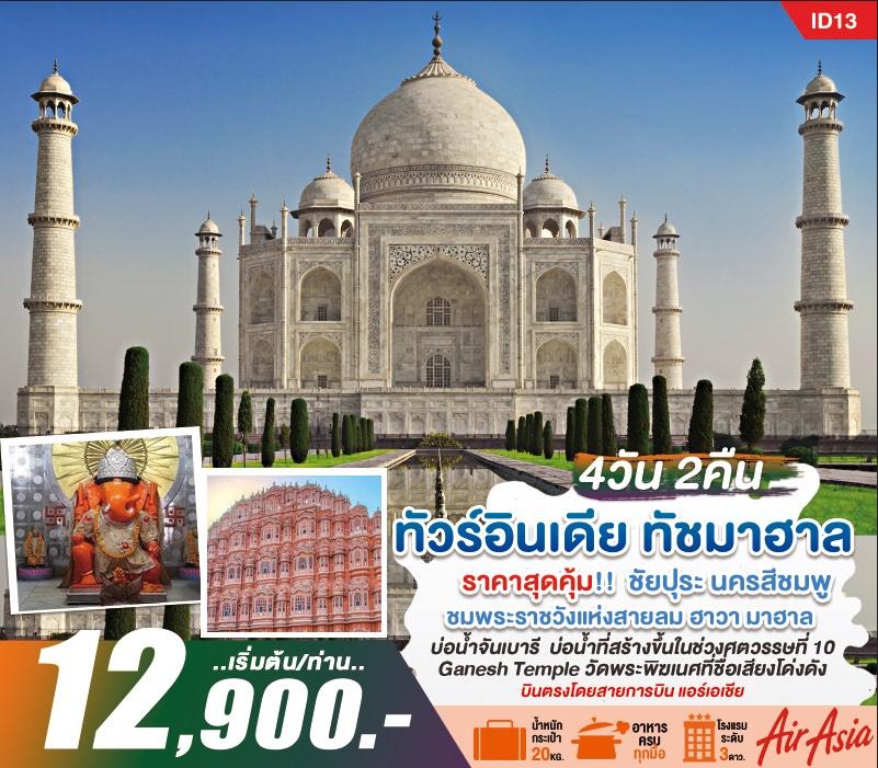 ทัวร์อินเดีย ทัชมาฮาล ชัยปุระ นครสีชมพู 4วัน 2คืน โดยสายการบินแอร์เอเชีย
