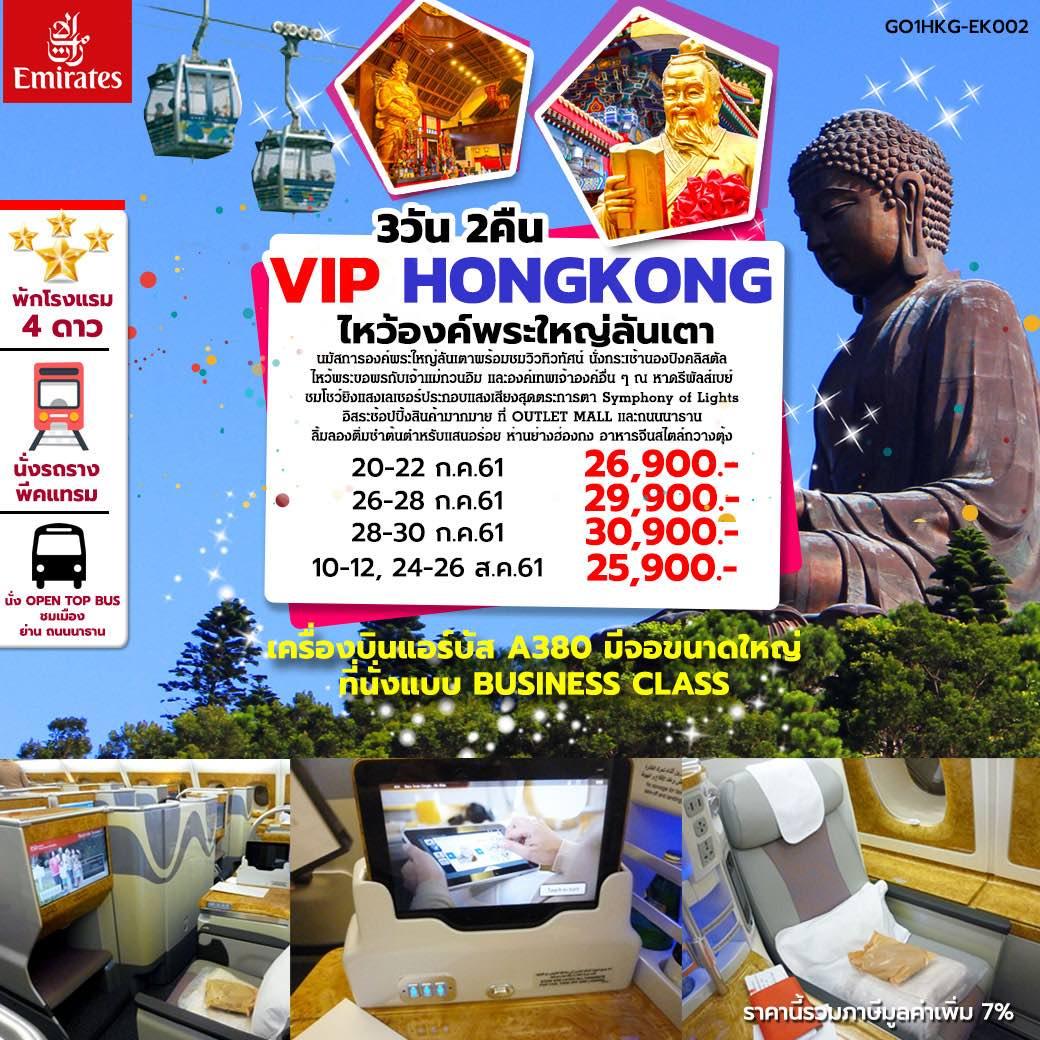 ทัวร์ฮ่องกง นั่งกระเช้านองปิง ขอพรเจ้าแม่กวนอิม  3 วัน 2 คืน โดยสายการบินเอมิเรตส์ (EK)[Business class]