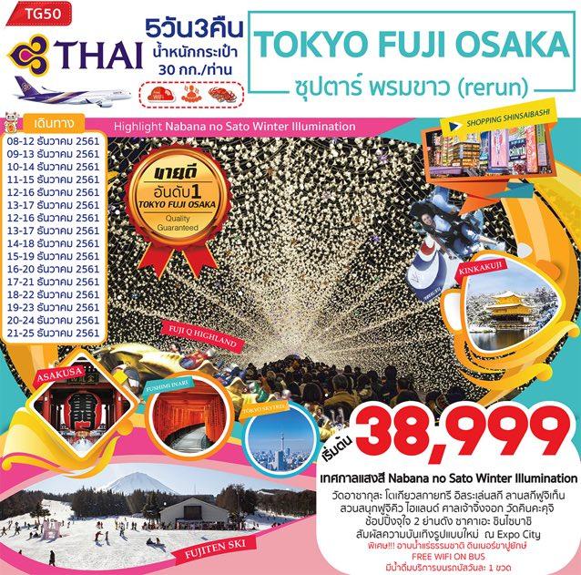 ทัวร์ญี่ปุ่นฤดูหนาว โตเกียว ฟูจิ โอซาก้า เที่ยวเต็มสุดคุ้ม ไม่มีอิสระ 5 วัน 3 คืน  โดยสายการบินไทยแอร์เวย์
