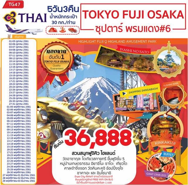 ทัวร์ญี่ปุ่นฤดูใบไม้เปลี่ยนสี โตเกียว ฟูจิ โอซาก้า 2 เมืองใหญ่ เที่ยวจัดเต็มไม่มีอิสระ 5 วัน 3 คืน โดยสายการบินไทยแอร์เวย์