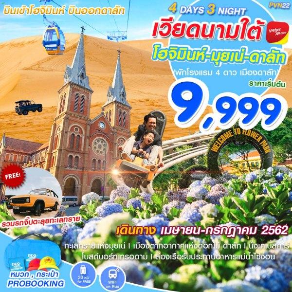 เวียดนามใต้ โฮจิมินห์-มุยเน่-ดาลัท 4วัน 3คืน โดยสายการบิน Viet Jet Air