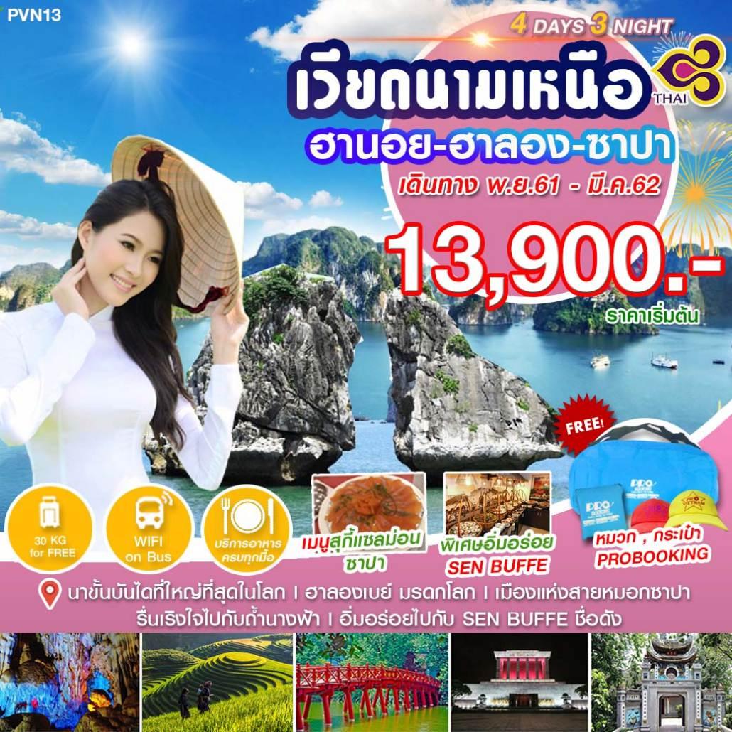 ทัวร์เวียดนามเหนือบินหรู ฮานอย ซาปา จ่างอาน ฟานซีปัน 4วัน 3คืน โดยสายการบิน THAI AIRWAYS