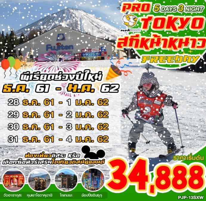 ทัวร์ญี่ปุ่นปีใหม่ โตเกียว ลานสกีฟูจิเท็นฤดูหนาว  Free day 5วัน3คืน โดยสายบิน NOK SCOOT
