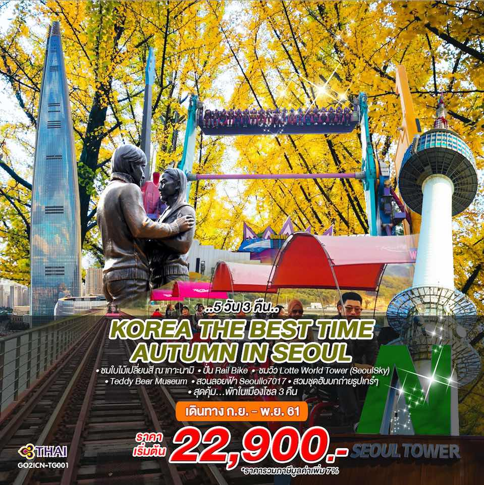 ทัวร์เกาหลี The Best Time Autumn in Seoul 5วัน 3คืน โดยสายการบินไทย