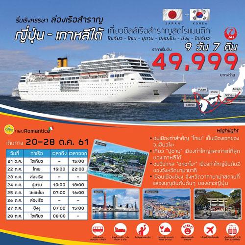 ล่องเรือสำราญ COSTA neoROMANTICA  โตเกียวโกเบ ปูซาน เกาหลี ซะเซะโบะ ชิงงุ 9 วัน 7 คืน โดยสายการบิน JAPAN AIRLINE