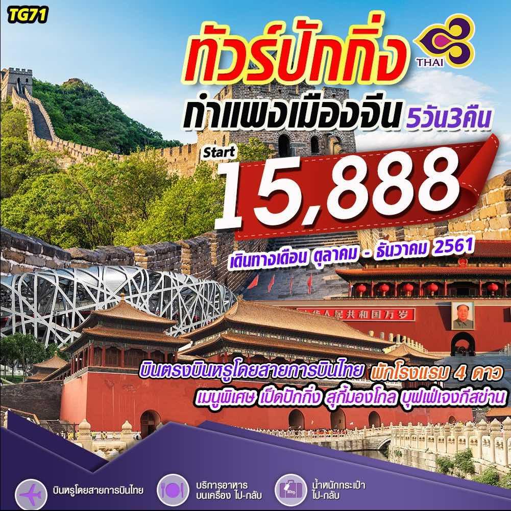 ทัวร์ปักกิ่ง กำแพงเมืองจีน หอฟ้าเทียนถาน พระราชวังกู้กง จัตุรัสเทียนอันเหมิน 5 วัน3 คืน โดยสายการบินไทย