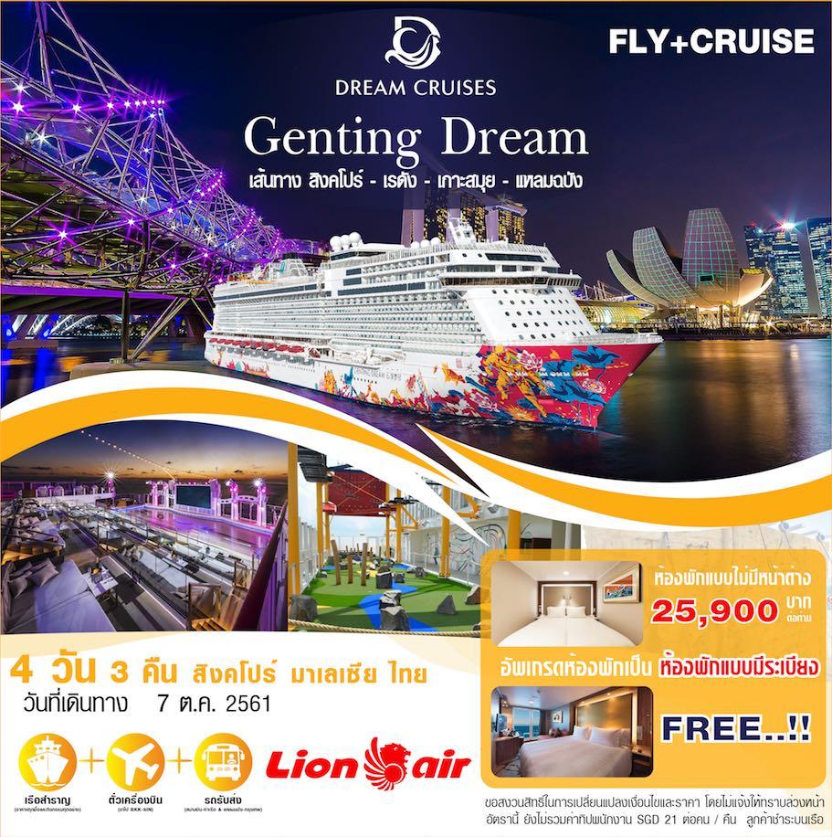 ทัวร์ล่องเรือสำราญ Genting Dream สิงคโปร์ หมู่เกาะเรดัง มาเลเซีย เกาะสมุย แหลมฉบัง 4 วัน 3 คืน
