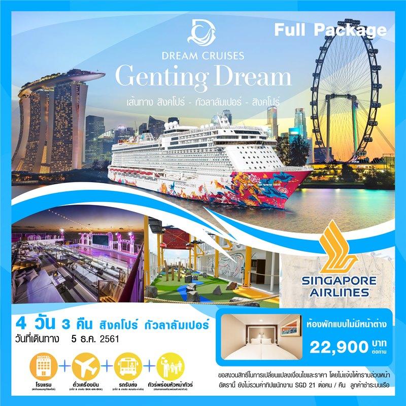 ทัวร์ล่องเรือสำราญสุดหรู!! Genting Dream เที่ยวสิงคโปร์ มาเลเซีย 4 วัน 3 คืน โดยสายการบิน Singapore Airlines