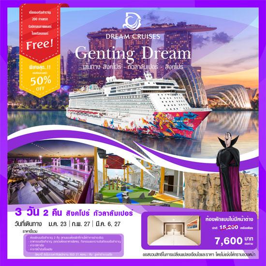 แพ็คเกจทัวร์เรือสำราญ Genting Dream สิงคโปร์ - กัวลาลัมเปอร์ - สิงคโปร์ 3 วัน 2 คืน