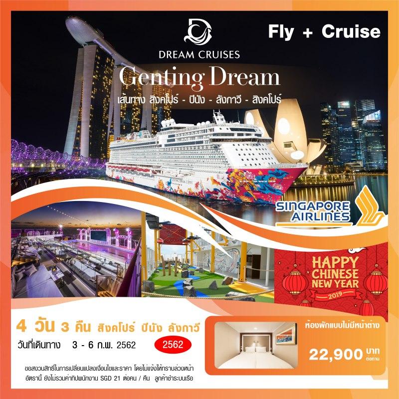 ทัวร์ล่องเรือสำราญ Genting Dream สิงคโปร์ - ปีนัง - ลังกาวี - สิงคโปร์ 4 วัน 3 คืน โดยสายการบิน SINGAPORE AIRLINES (SQ)