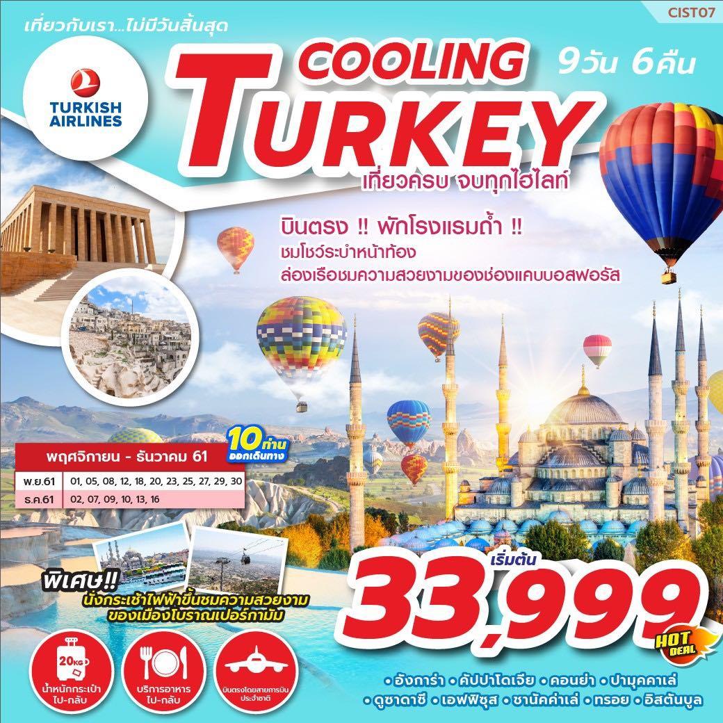 ทัวร์ตุรกี ฤดูหนาว อังการ่า คัปปาโดเกีย อิสตันบูล เมืองทรอย 9 วัน 6คืน โดยสายการบิน Turkish Airlines