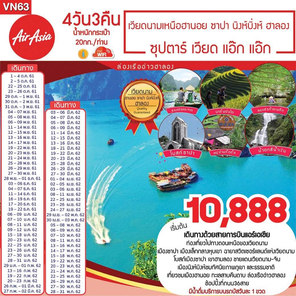 ทัวร์เวียดนามเหนือ ฮานอย  ซาปา นิงห์บิ่งห์ ฮาลอง 4 วัน 3 คืน โดยสายการบิน  AIR ASIA