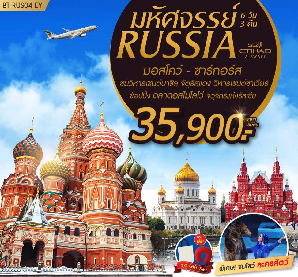 ทัวร์รัสเซีย มอสโคว์ ซาร์กอส วิหารเซนต์บาซิล จัตุรัสแดง 6 วัน 3 คืน โดยสายการบิน Etihad Airways (EY)