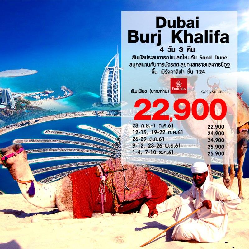 ทัวร์ Dubai Burj Khalifa 4 วัน 3 คืน โดยสายการบิน เอมิเรสต์ (EK)