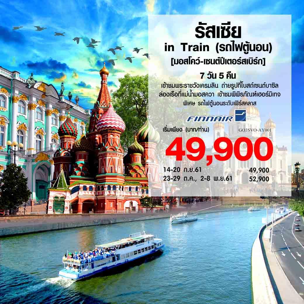 ทัวร์รัสเซีย in Train รถไฟตู้นอน มอสโคว์  เซนต์ปีเตอร์สเบิร์ก 7 วัน 5 คืน โดยสายการบินฟินน์แอร์ (AY)
